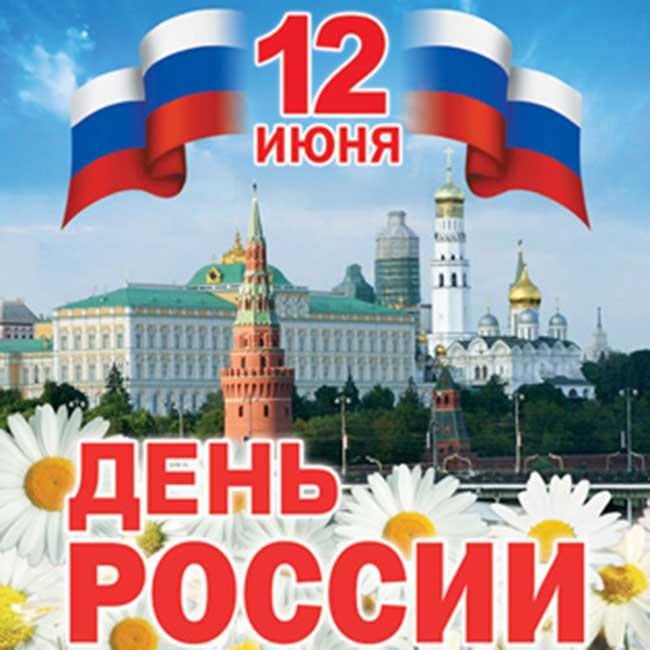 День России 2018 - Поздравок 4